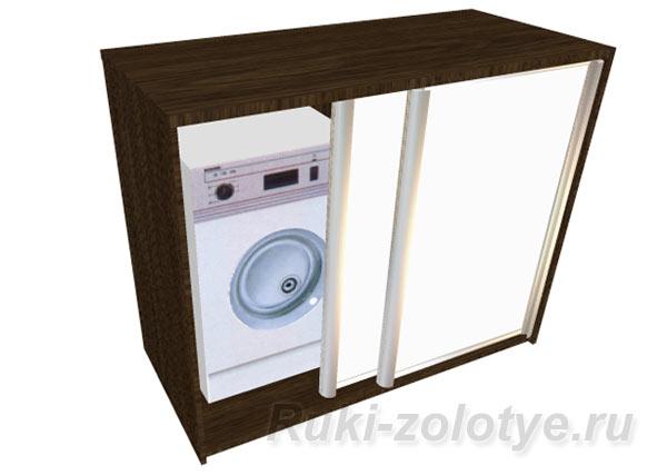 тумба для стиральной машины