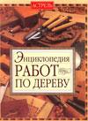 Энциклопедия работ по дереву Альберт Джексон, Дэвид Дэй