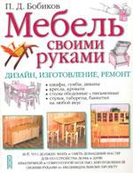 Бобиков мебель своими руками
