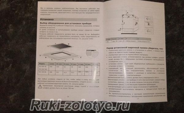 indukcionnaja-panelLEX-EVI-320-BL0