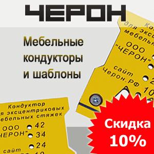 cheron-mebel_300x300
